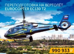 Retraining for the Eurocopter EC130 T2 helicopter