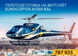 Retraining for the Eurocopter AS350-B3e helicopter