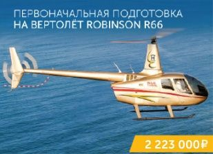 Robinson R66 initial training course
